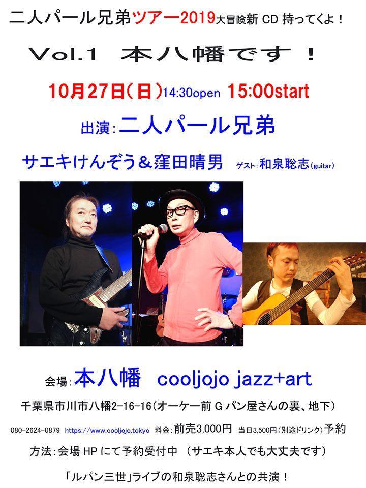二人パール兄弟ツアー2019、10月27日(日)よりスタート