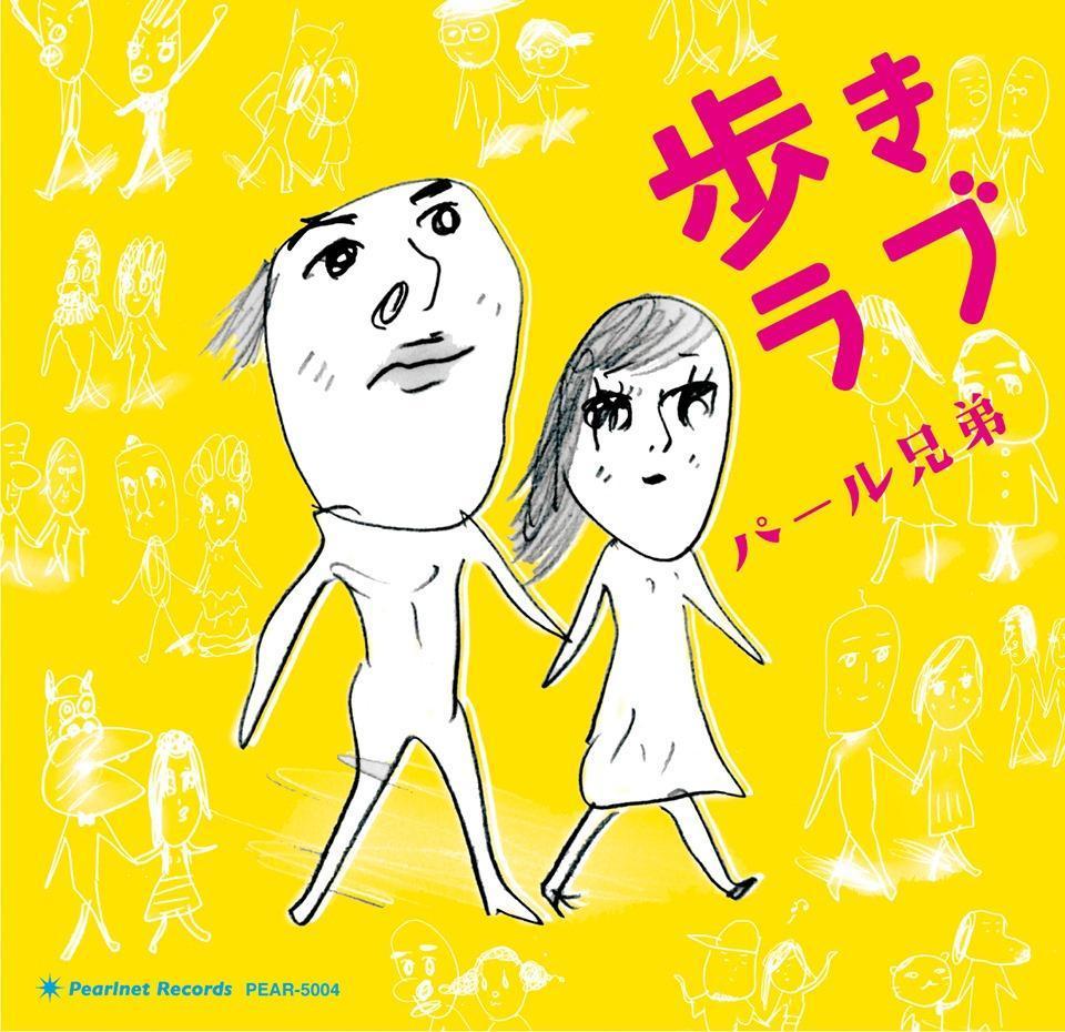 パール兄弟NEWアルバム「歩きラブ」