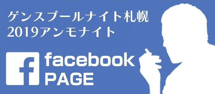 ゲンスブールナイト札幌Facebookページ