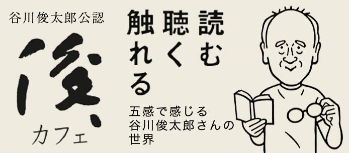 谷川俊太郎公認・俊カフェ