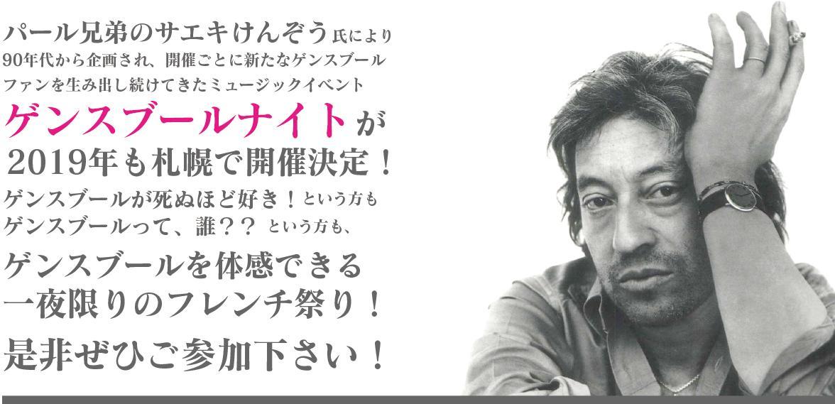 パール兄弟のサエキけんぞう氏により90年代より 企画され、開催ごとに新たなゲンスブールファンを 生み出し続けてきたミュージックイベント 『ゲンスブールナイト』が今年も札幌で開催決定!